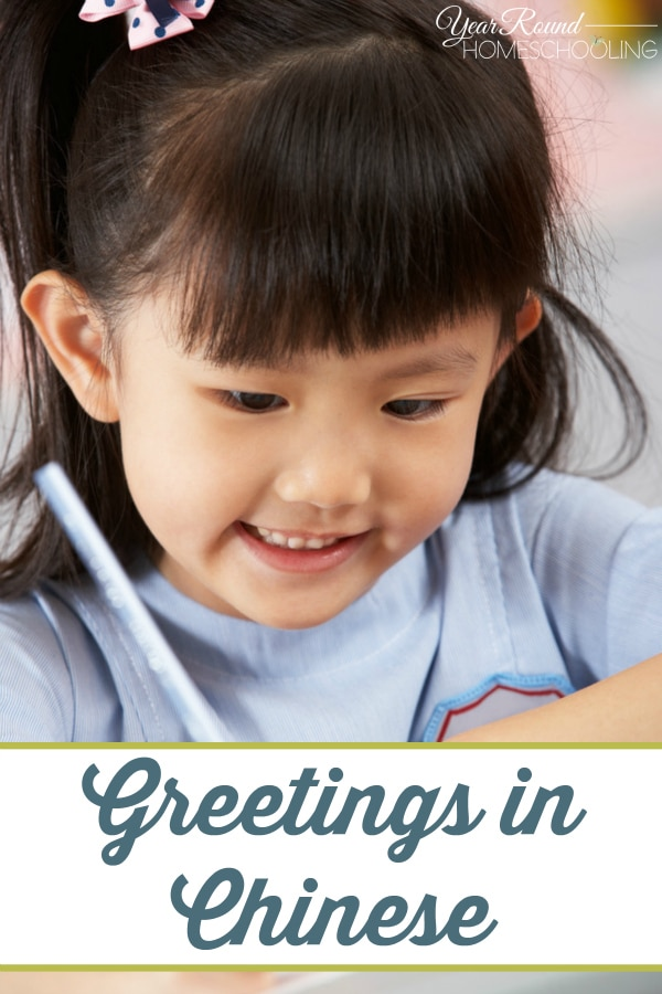 Ni hao hello in chinese year round homeschooling greetings in chinese by jennifer k m4hsunfo